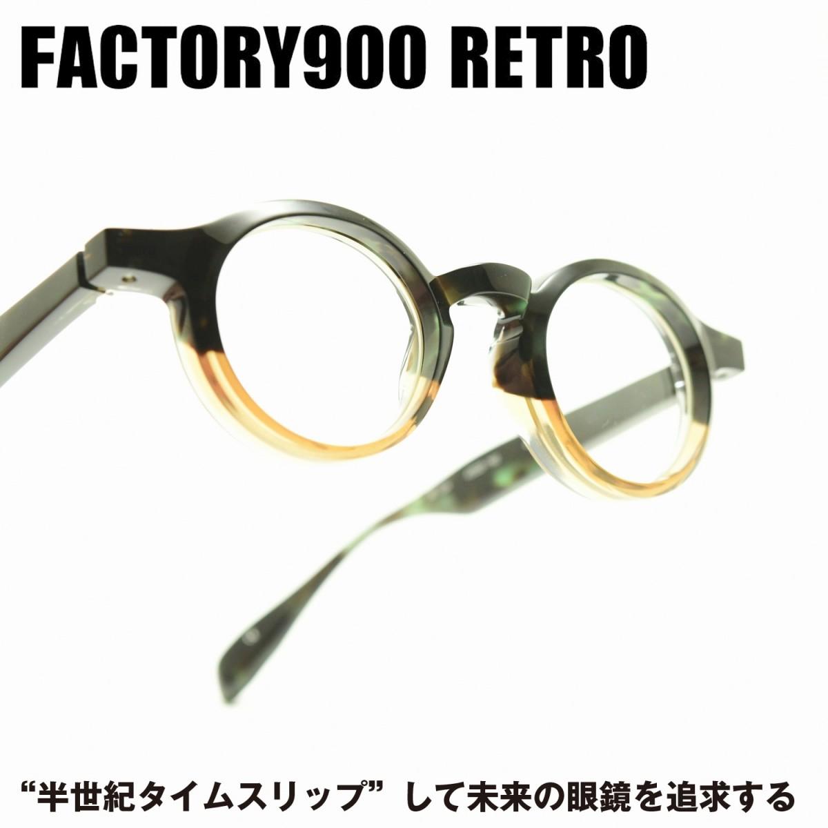 FACTORY900 RETRO ファクトリー900レトロRF-004 col-522