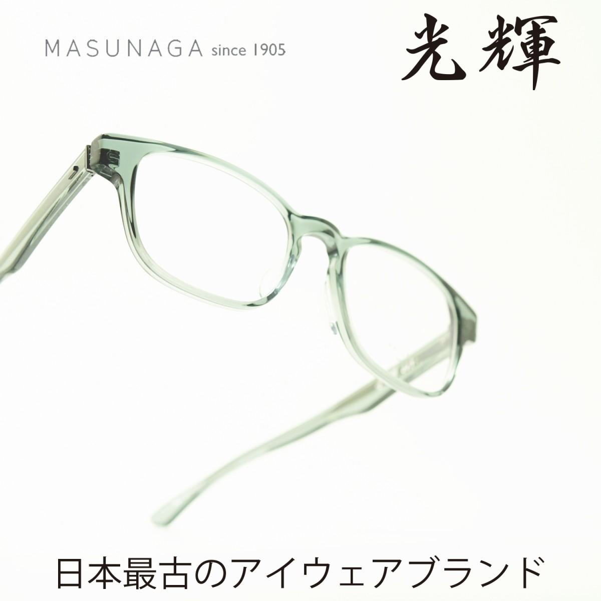 増永眼鏡 MASUNAGA光輝 063 col-68 GRN