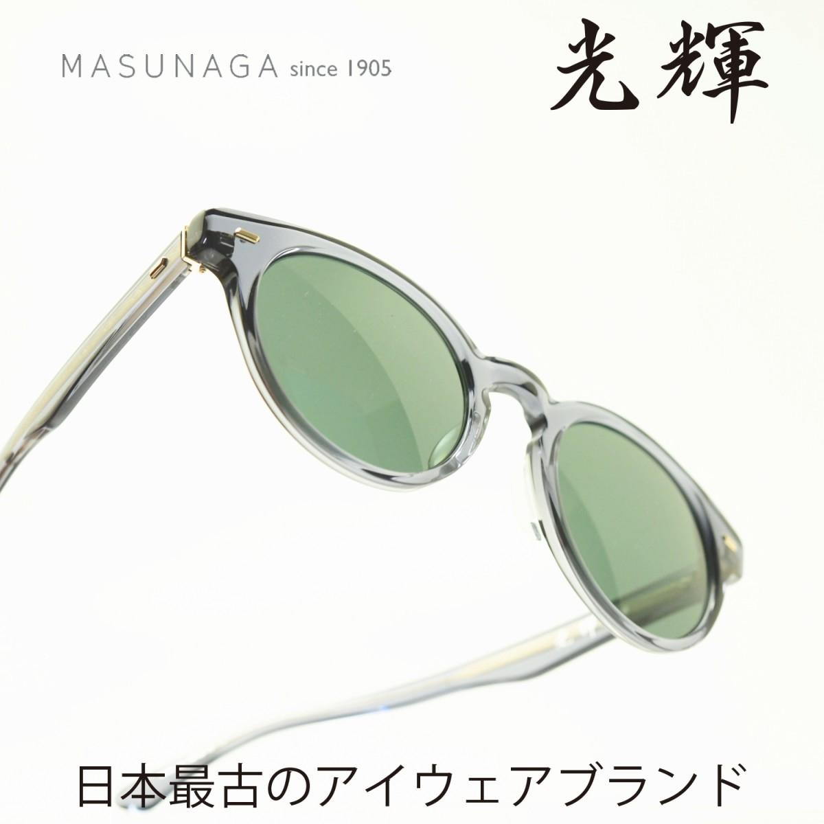 増永眼鏡 MASUNAGA光輝 076SG col-24 GRY偏光ガラスレンズ グレー