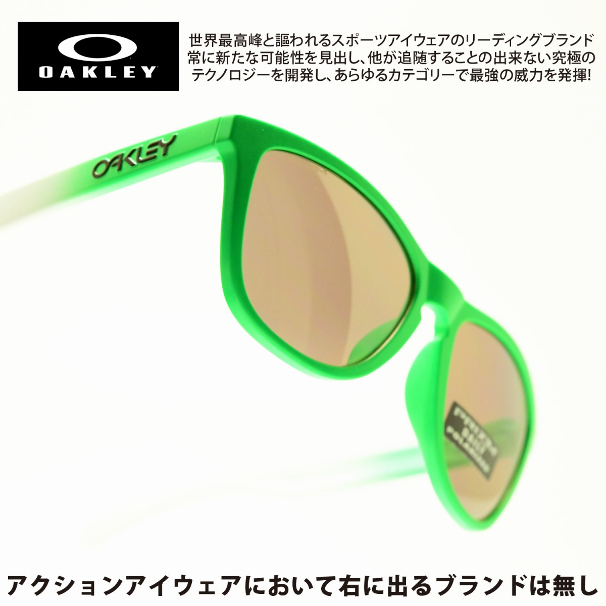OAKLEY オークリーFROGSKINS フロッグスキン ASIAN FIT アジアンフィットGREEN FADE/PRIZM DAILY POLARIZED OO9245-37LIMITED EDITION