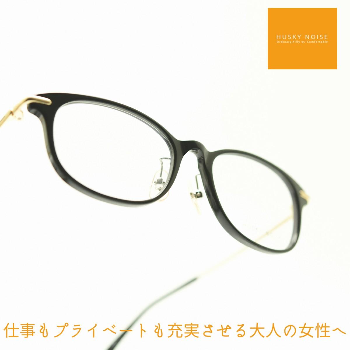 HUSKY NOISE ハスキーノイズH-158 col-1メガネ 眼鏡 めがね メンズ レディース おしゃれ ブランド 人気 おすすめ フレーム 流行り 度付き レンズ