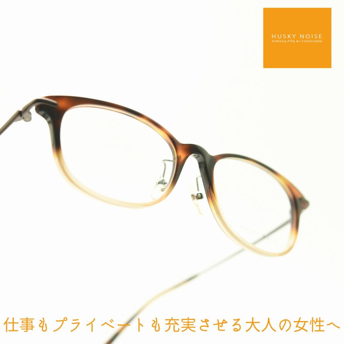 HUSKY NOISE ハスキーノイズH-158 col-10メガネ 眼鏡 めがね メンズ レディース おしゃれ ブランド 人気 おすすめ フレーム 流行り 度付き レンズ