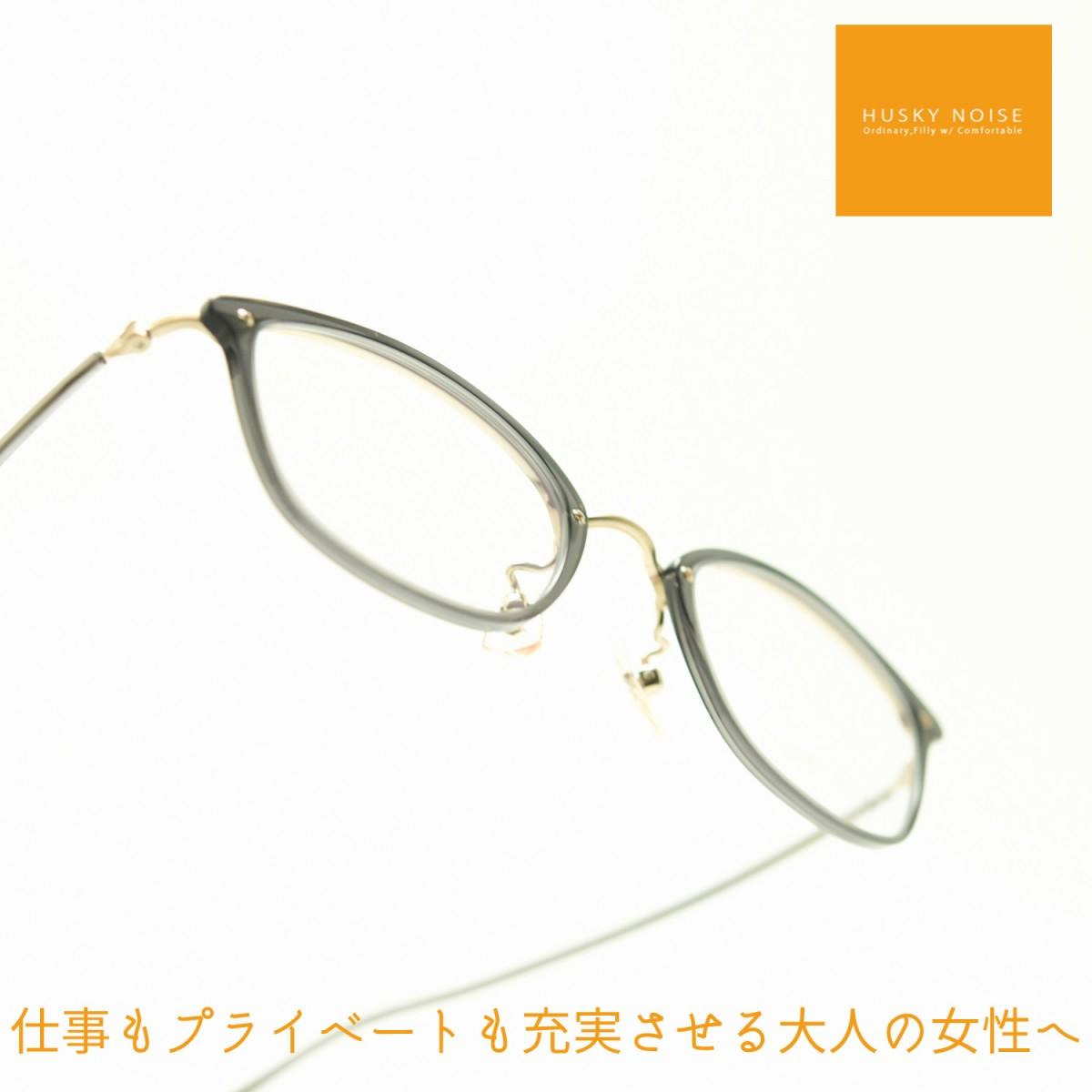 HUSKY NOISE ハスキーノイズH-186 col-1メガネ 眼鏡 めがね メンズ レディース おしゃれ ブランド 人気 おすすめ フレーム 流行り 度付き レンズ