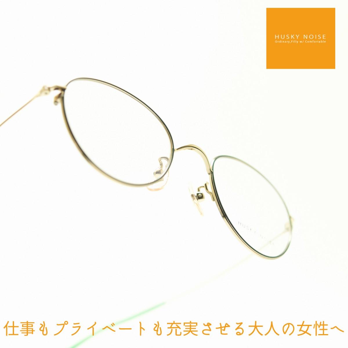HUSKY NOISE ハスキーノイズH-187 col-1メガネ 眼鏡 めがね メンズ レディース おしゃれ ブランド 人気 おすすめ フレーム 流行り 度付き レンズ