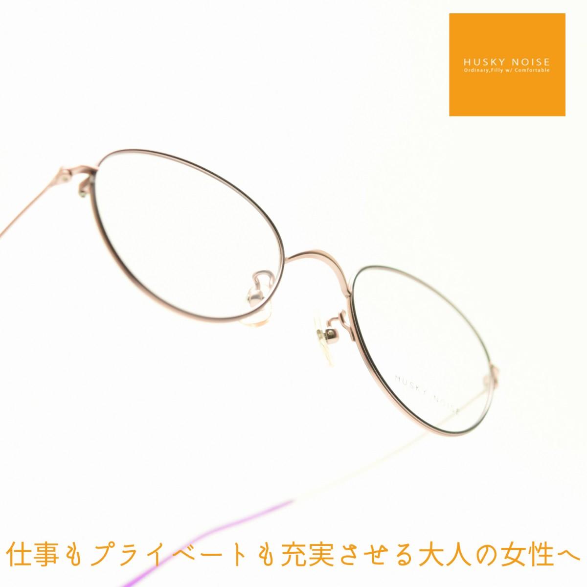 HUSKY NOISE ハスキーノイズH-187 col-2メガネ 眼鏡 めがね メンズ レディース おしゃれ ブランド 人気 おすすめ フレーム 流行り 度付き レンズ