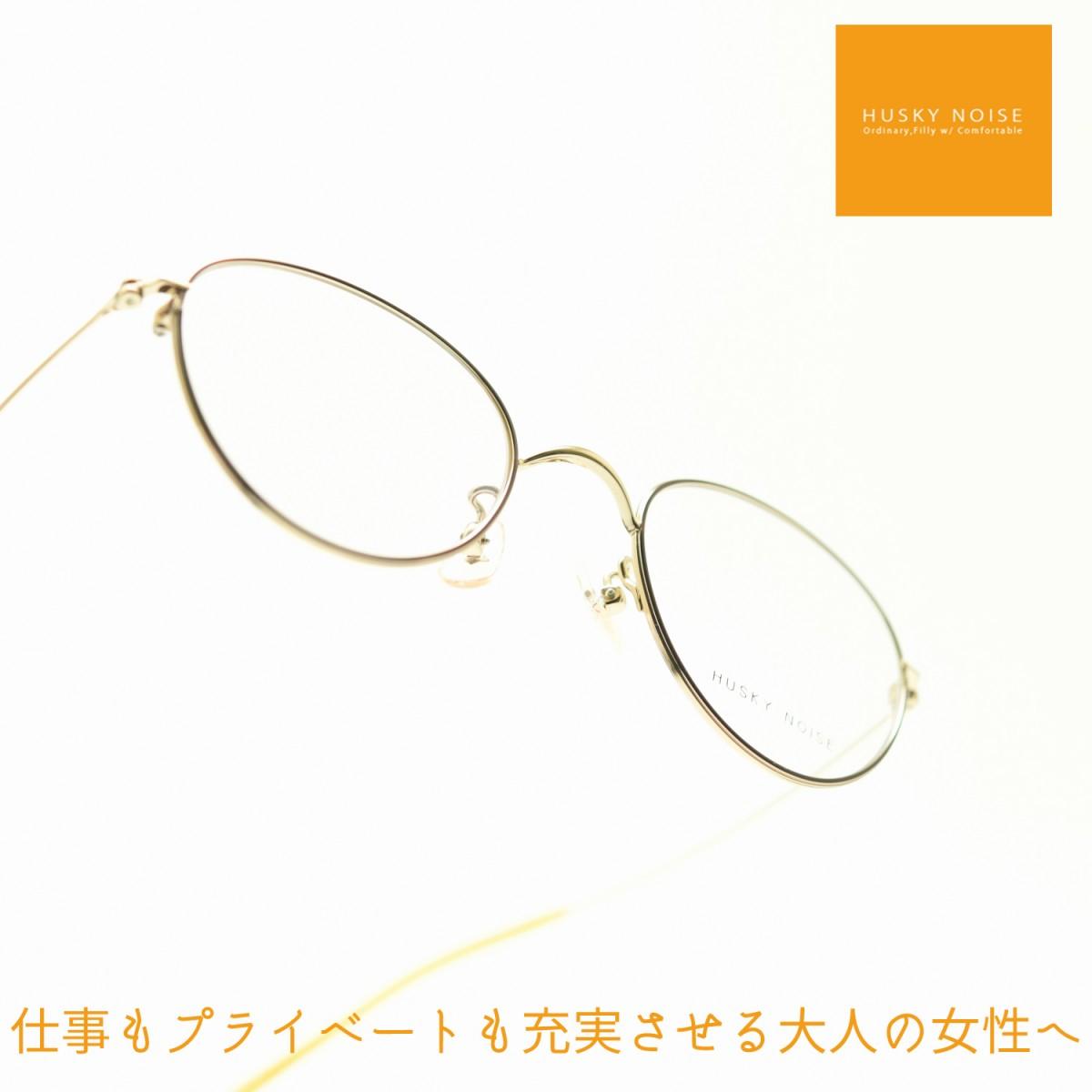 HUSKY NOISE ハスキーノイズH-187 col-3メガネ 眼鏡 めがね メンズ レディース おしゃれ ブランド 人気 おすすめ フレーム 流行り 度付き レンズ