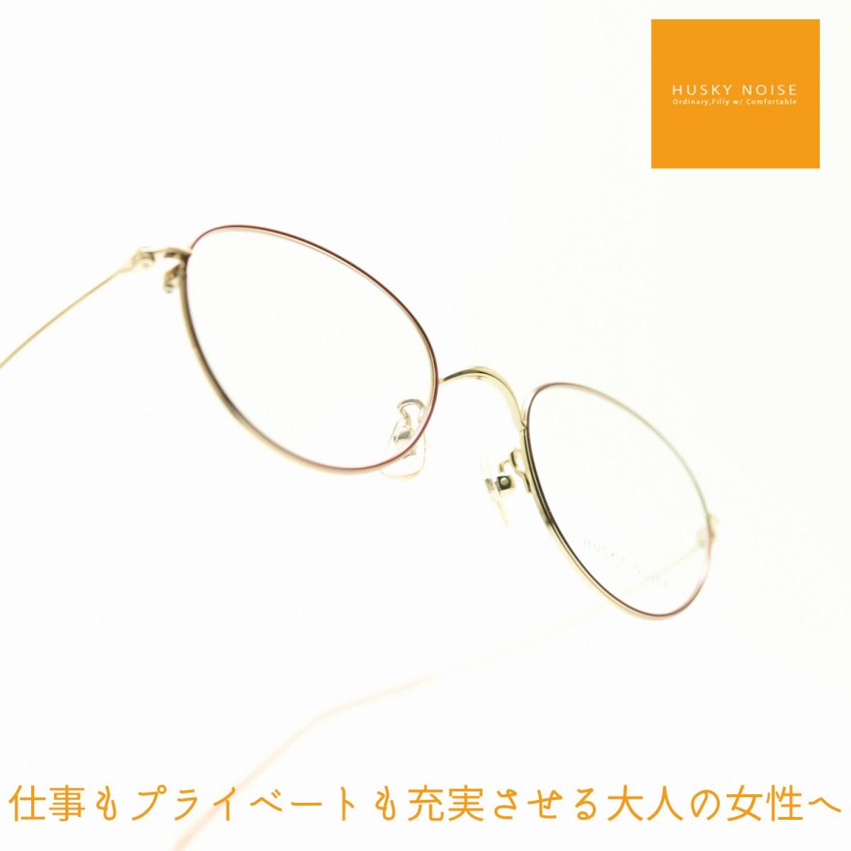 HUSKY NOISE ハスキーノイズH-187 col-4メガネ 眼鏡 めがね メンズ レディース おしゃれ ブランド 人気 おすすめ フレーム 流行り 度付き レンズ