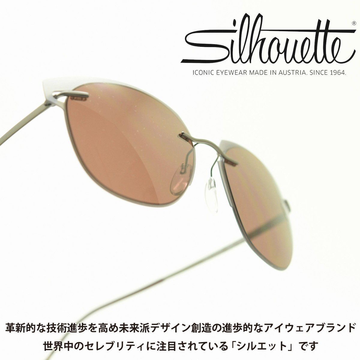 Silhouette シルエットAccent Shadesコレクション 8702 75 6560