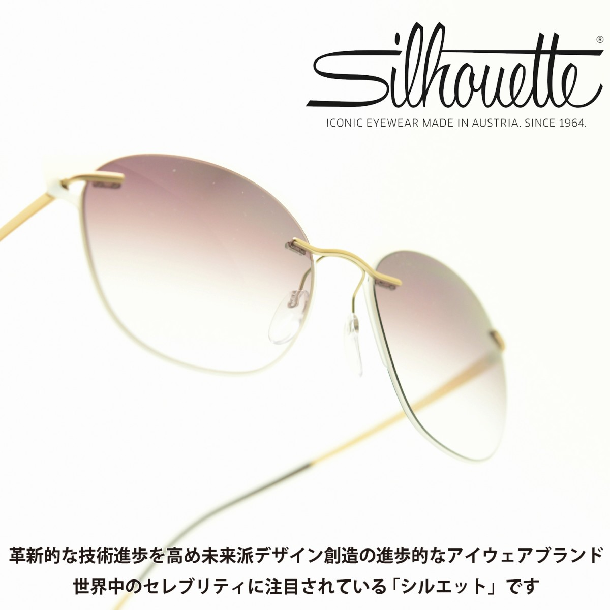Silhouette シルエットAccent Shadesコレクション 8702 75 8540
