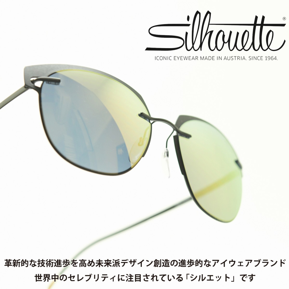 Silhouette シルエットAccent Shadesコレクション 8702 75 9140