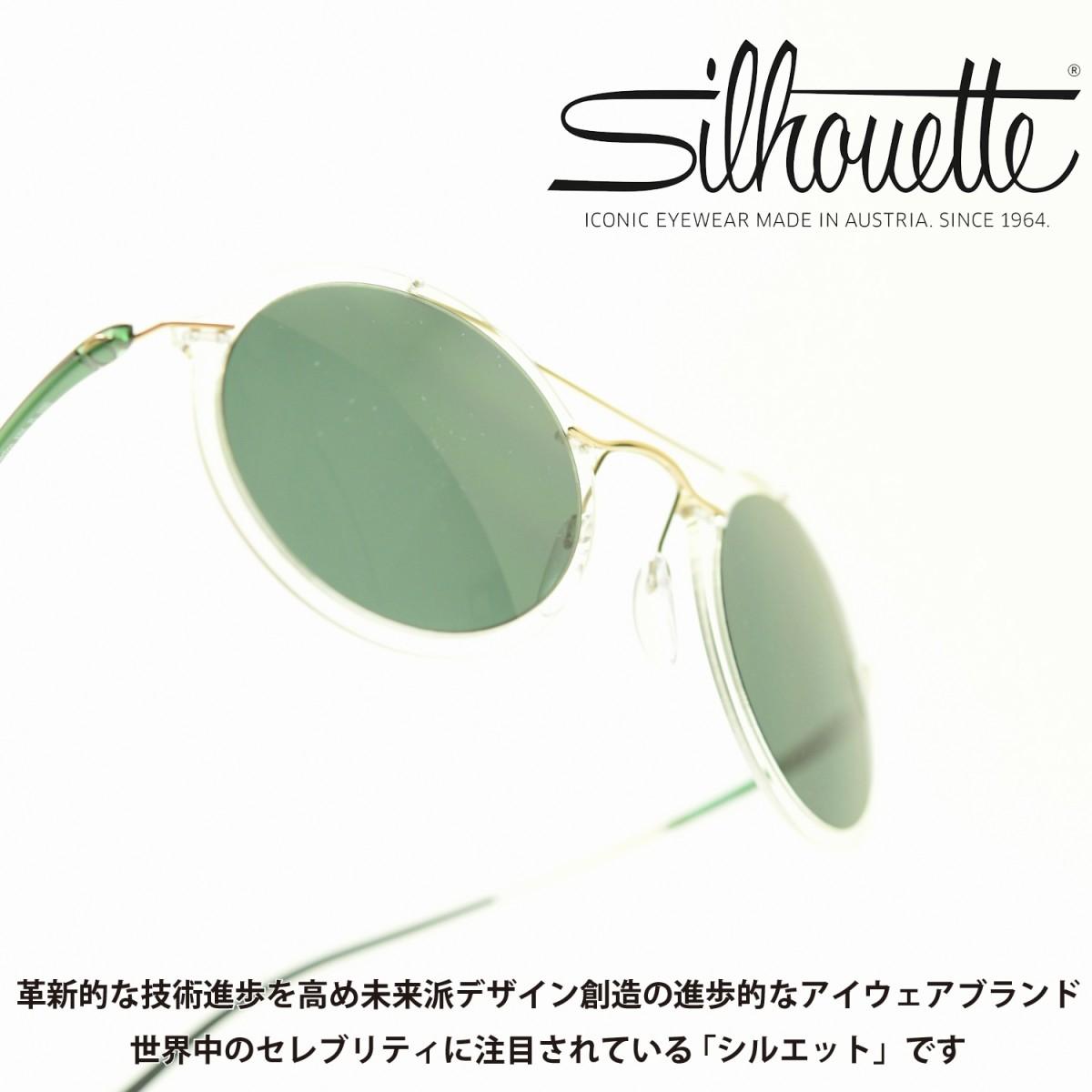 Silhouette シルエットInfinityコレクション 8705 75 1030
