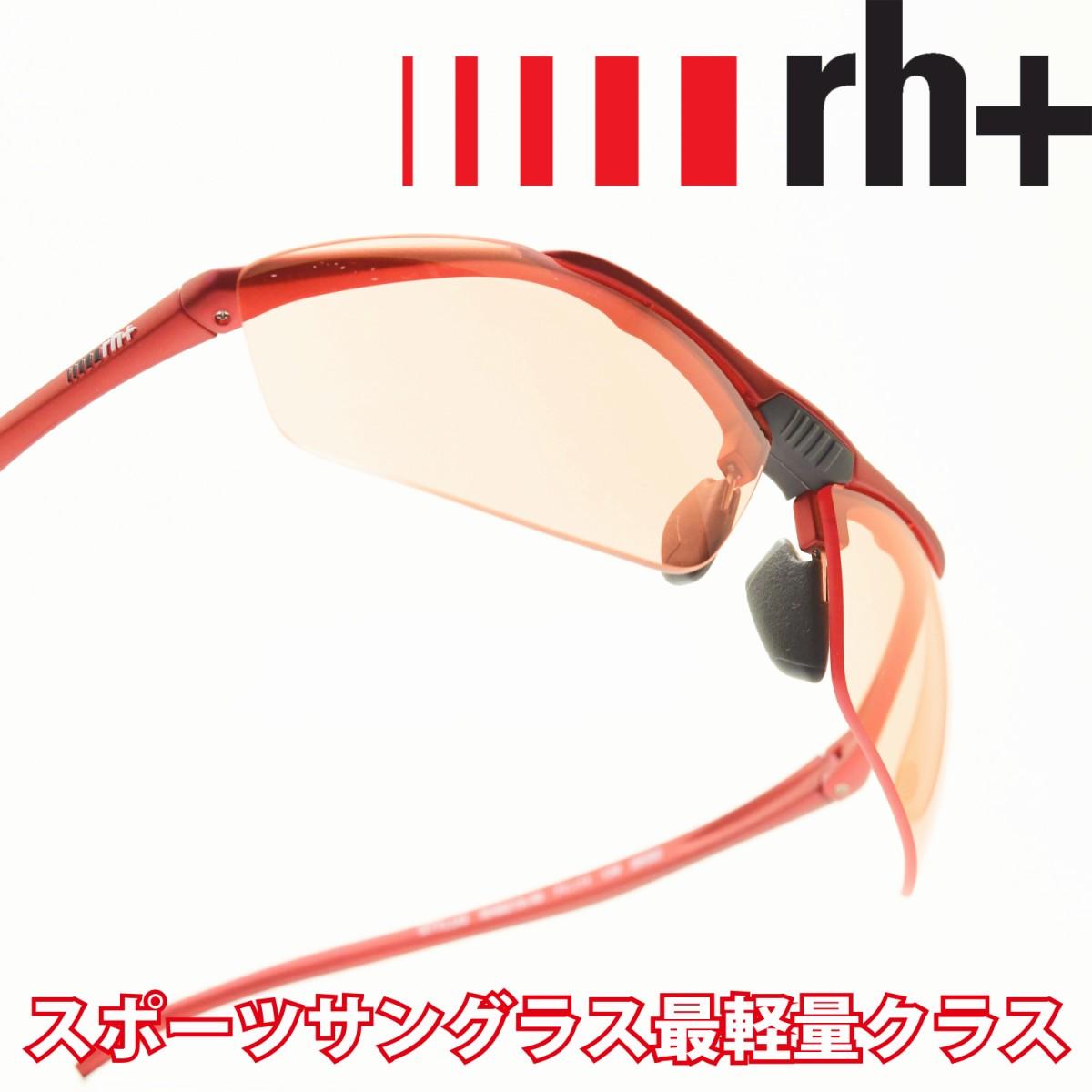 rh+ アールエイチプラスSTYLUS JAPAN スティルス RH851S59(マットレッド/PLUS55)