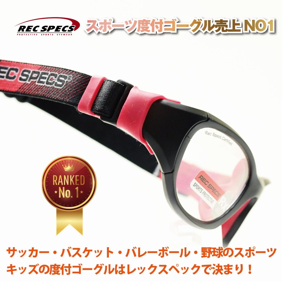 REC SPECS レックスペックスRS51 アジアンフィット 53サイズ・55サイズ