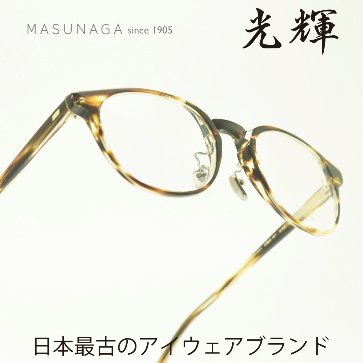 増永眼鏡 MASUNAGAGMS-07 col-34 HAVANA