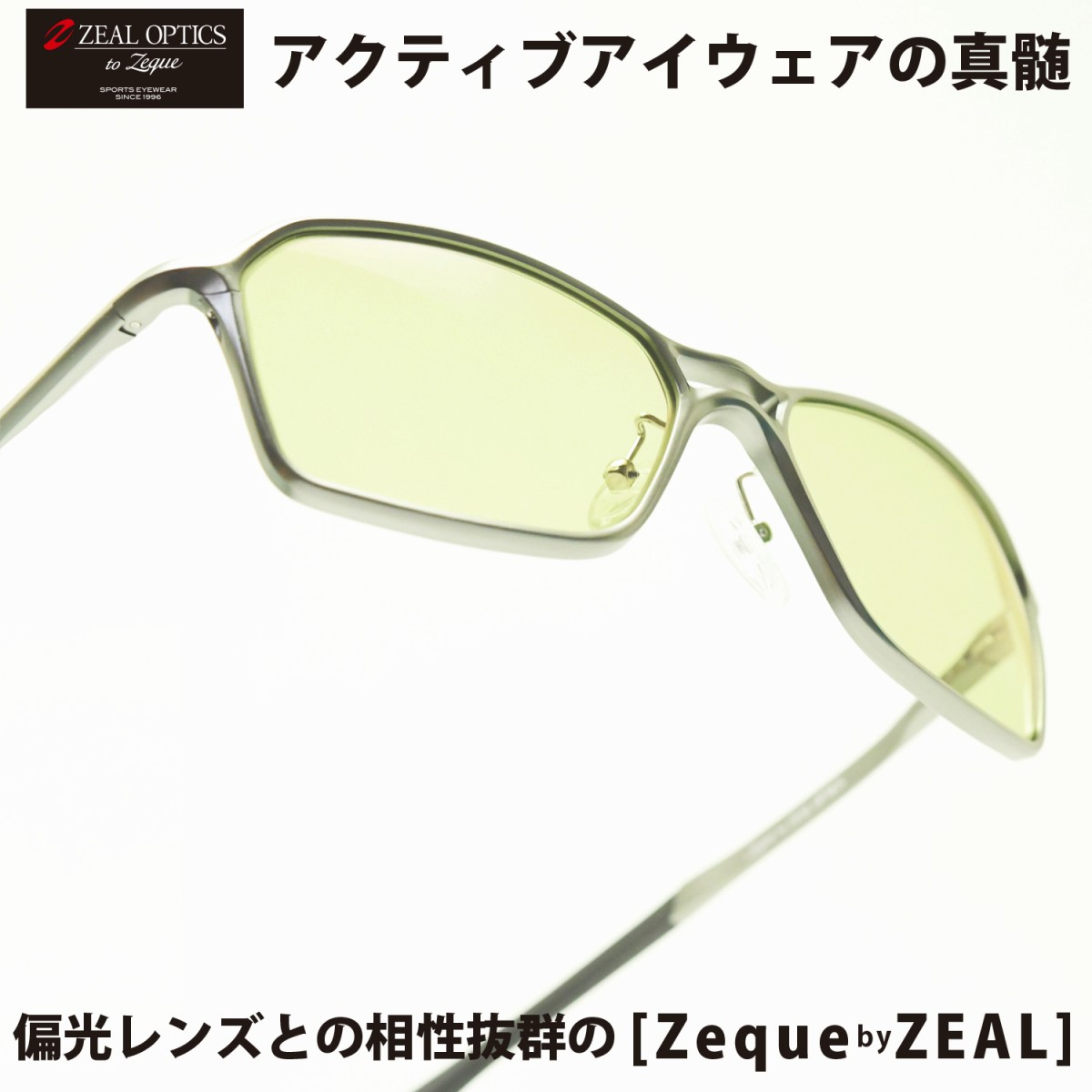 Zeque by ZEAL OPTICS ゼクーバイシールオプティックスVEGASAGE METAL/EASE GREEN
