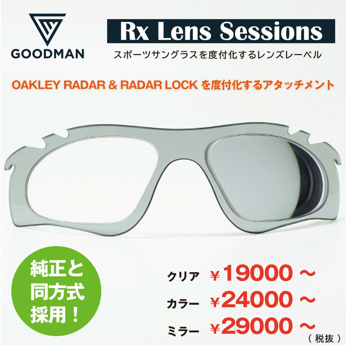 Rx Lens Sessions RX SHIELDRADAR & RADARLOCK 度付きレンズ用 インプラント*お選びいただきますレンズや度数によって金額が変わります