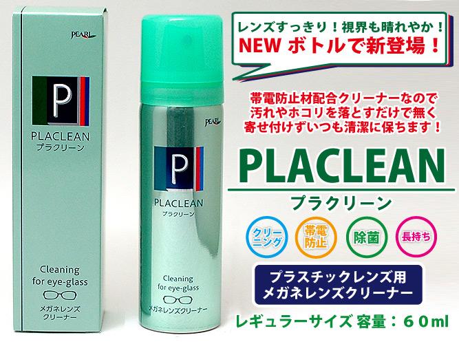 NEW新しくなって新登場!メガネクリーナーの決定版!ジャストなサイズの60mlスプレー缶! プラクリーン 【PLACLEAN】メガネクリーナープラスチックレンズ用メガネレンズクリーナー除菌・帯電防止・の効果もあります!PEARL(パール) 社製