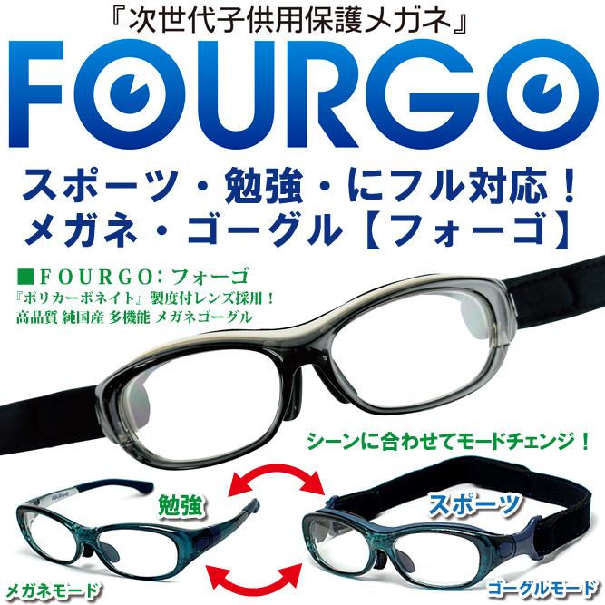 次世代子供用保護メガネゴーグル【FOURGO】(フォーゴ)ポリカーボネイト製度付レンズ装備!度付完全対応!メガネ&ゴーグル『保護めがね(JIS T8147:2003)』レンズ:ANSI Z87.1規格取得!