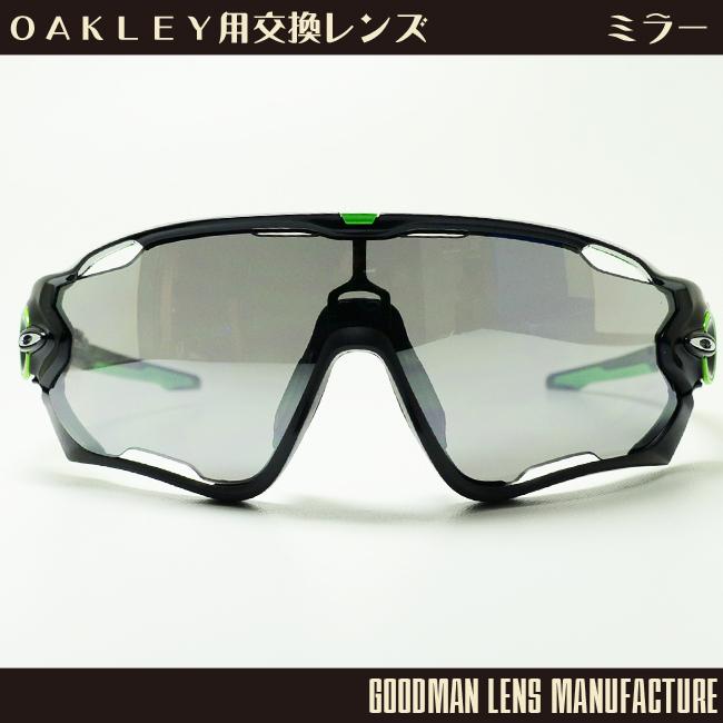 【GOODMAN LENS MANUFACTURE】グッドマンレンズマニュファクチャーOAKLEY JAWBREAKER(オークリー ジョーブレーカー)用交換レンズスレートtype(ベンチレーション)*レンズのみ