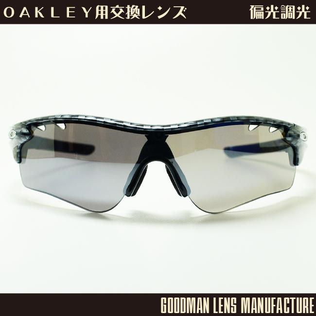 8dc350d59e Goodman lens manufacturer OAKLEY OAKLEY RADAR LOCK Oakley radar for  replacement lenses polarized light grey Silver (ventilation)   lens only