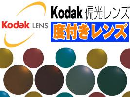 Kodak(コダック)PolarMax 偏光1.50スポーツカーブ 度数付きミラーコート(裏面マルチ仕様)