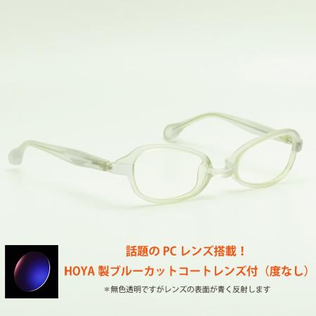 パーフェクトモールディングジェンヌ【Perfect molding genne】メガネフレームPM003-05(マットクリア)レンズ:PC用ブルーカットレンズ標準装備!ブルーライトカットコーティング付きクリアレンズ