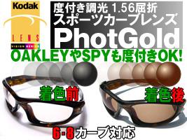 【Kodak PhotGold Sport 1.56】フォトゴールド度付き調光スポーツカーブレンズ(1.56屈折)ハードマルチコート(UVカット&傷・反射防止コート装備)