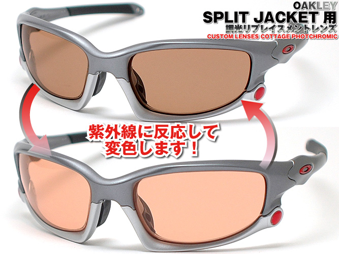 c09e30654ad Decolinmegane original Oakley Split jacket wind jacket for custom replacement  lens red light  light red-Brown  ( Intel multicast NXT material!!