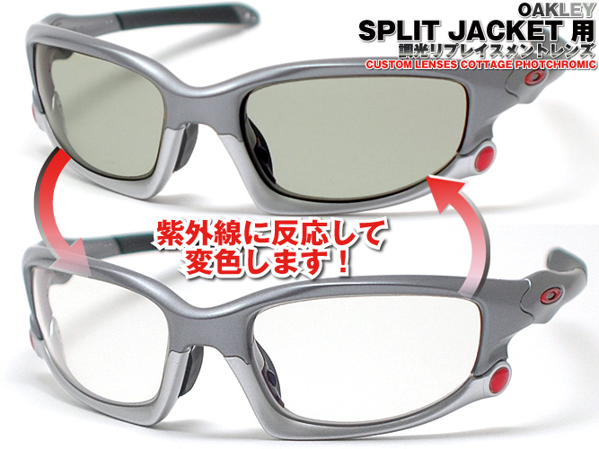 b99ebb31b3f Oakley Split jacket wind jacket for custom replacement lens clear dimmable   clear-light gray  ( equipped with treated   CR material!