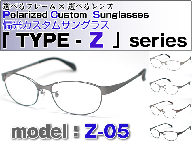 【POLARIZED CUTOM ORDER SUNGLASSE】偏光カスタムオーダーサングラスPOLASET-TYPE-Z (Z05)