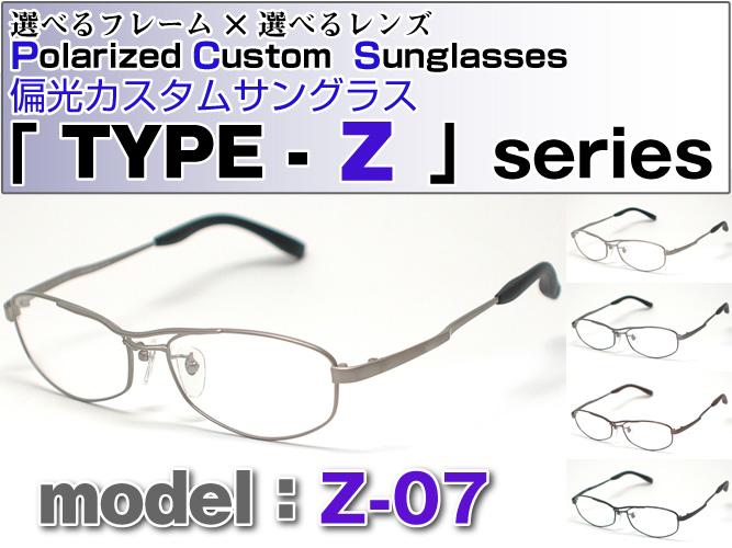 【POLARIZED CUTOM ORDER SUNGLASSE】偏光カスタムオーダーサングラスPOLASET-TYPE-Z (Z07)
