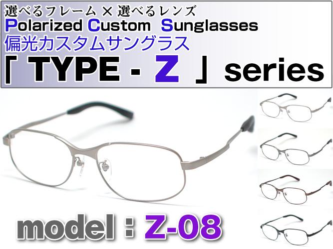 【POLARIZED CUTOM ORDER SUNGLASSE】偏光カスタムオーダーサングラスPOLASET-TYPE-Z (Z08)