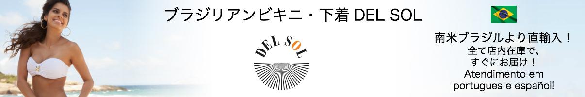 ブラジリアンビキニ・下着 DEL SOL:ブラジリアンビキニ・フィットネスウェア・ランジェリーの通販