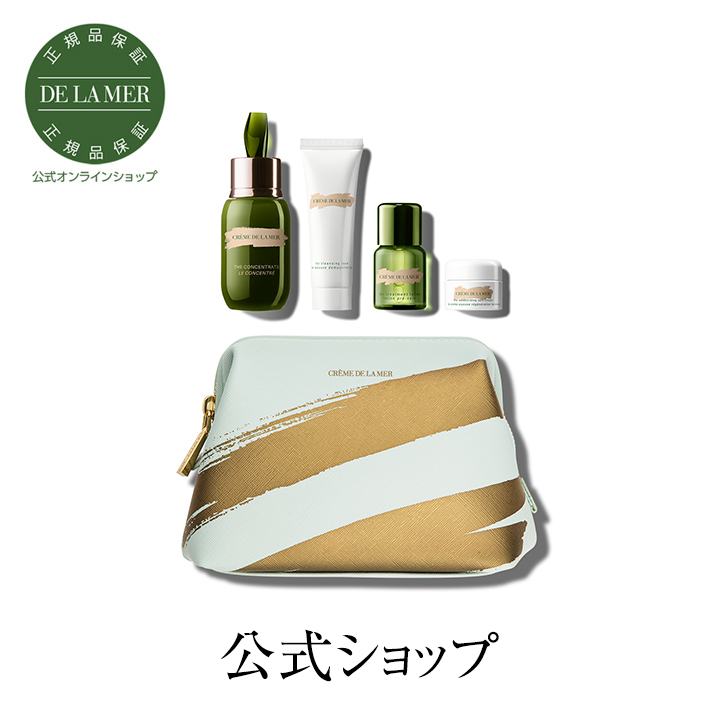 【送料無料】ドゥ・ラ・メール ザ・コンセントレート コレクション【ドゥラメール ラメール】(美容液 洗顔料 クリーム 化粧水 セット)(ギフト)