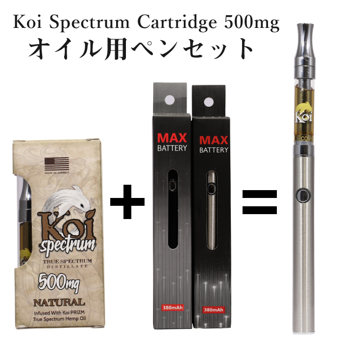 Koi Spectrum Cartidge 500mg Max Battery オイル用ペン セット koi cbdオイル カートリッジ フルスペクトラム 使い捨て koiオイル
