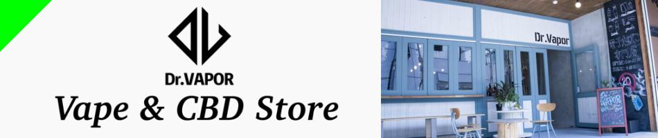 VAPE & CBD 専門店【Dr.Vapor】:今、各国で話題のCBD配合の製品専門店!