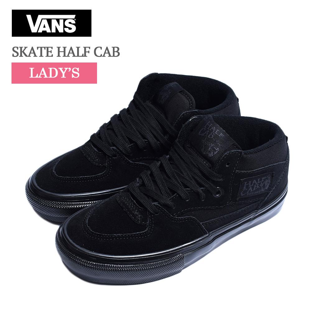 バンズ スニーカー 流行のアイテム シューズ ギフト プレゼント 記念日 VANS LADYS ヴァンズ VN0A5FCDBKA Skate Half Cab レディース 最安値挑戦 プロ Pro スケート ブラック Black スエード キャンバス 靴 くつ ハーフキャブ Shoes