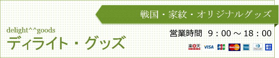 ディライト・グッズ:家紋・戦国・幕末・日本の城などのオリジナルグッズ店