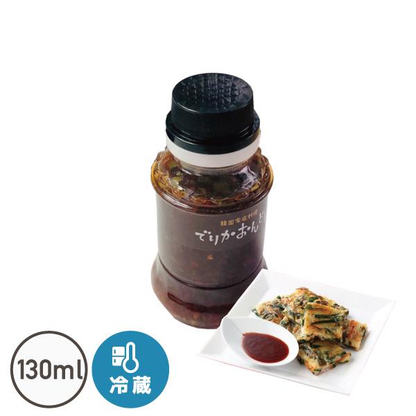 チヂミのタレ(130ml)[自家製チヂミのタレ]【でりかおんどる】