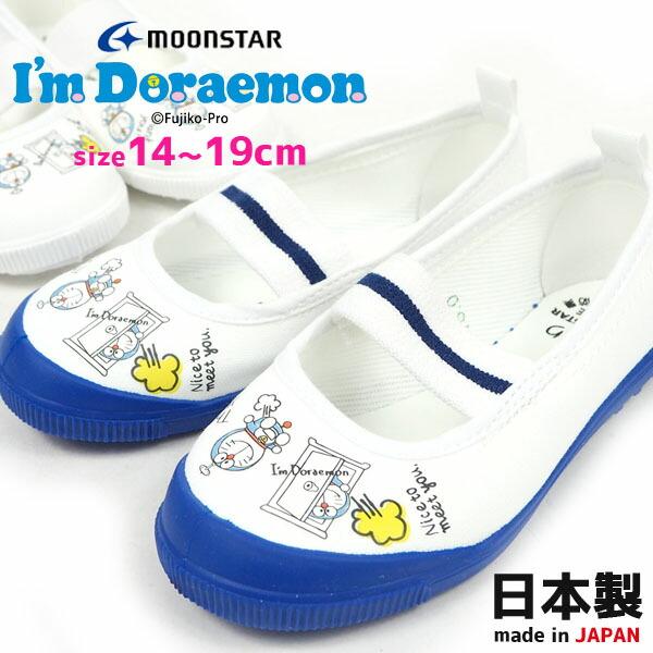 時間指定不可 I'm Doraemon 国産の上履き 即納 moonstar ムーンスター 上履き DRMバレー01 女の子 ドラえもん 日本製 キッズ 男の子 室内履き 上靴 お買得