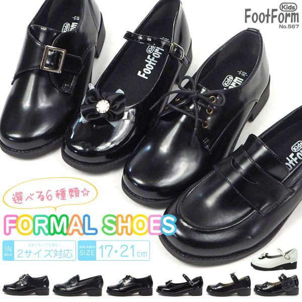 918154479fa63 FootFormKidsフットフォームキッズフォーマルシューズ5675567656775678キッズローファーレースアップストラップシングルモンク子供靴
