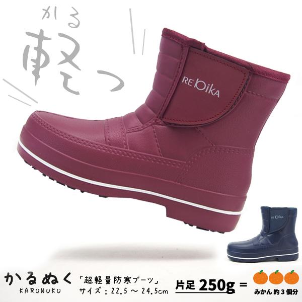 かるぬく ウィンターブーツ N-3503 レディース 防水 防寒 防水 防寒靴 長靴 ショートブーツ レインブーツ クッション 軽量 軽作業 農作業 ガーデニング