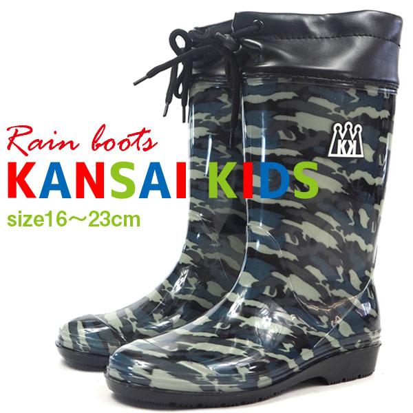 雨の日におすすめ 迷彩柄のレインシューズ 長靴 ジュニア レインブーツ 男の子 日本メーカー新品 キッズ KS7124 KIDS カンサイキッズ 即納 KANSAI セール特価