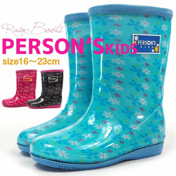 雨の日の通園 ブランド激安セール会場 通学おでかけにおすすめ 長靴 ジュニア レインブーツ 女の子 即納 PERSON'S キッズ 店内全品対象 PSK06 パーソンズ