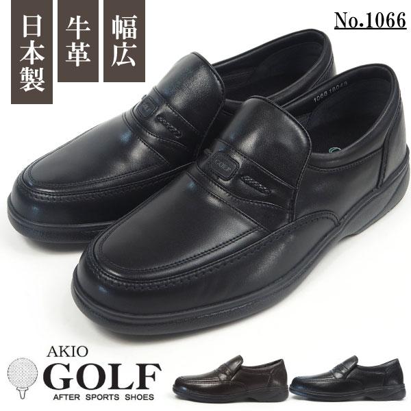 コンフォートシューズ メンズ AKIO GOLF アキオゴルフ GF1066 Uチップ 日本製 通気性 3E 幅広 国産