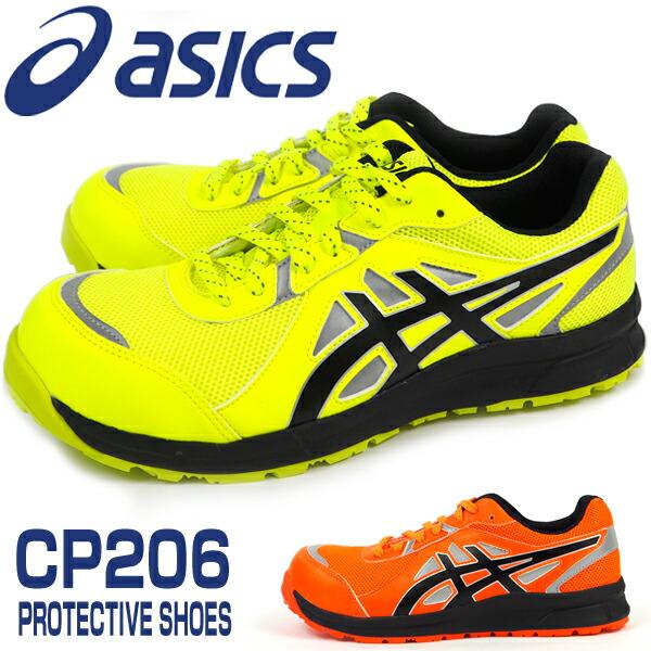 プロテクティブスニーカー メンズ レディース アシックス asics ウィンジョブ CP206 HI-VIS 1271A006 メッシュ JSAA規格A種 蛍光色 反射材 イエロー オレンジ