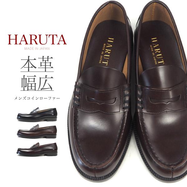HARUTA ハルタ 幅広 ローファー 906 メンズ コインローファー 牛革 本革 日本製 HARUTA 日本製 幅広 3E 学生靴, サラリーマン応援隊スーツ&コート:51b4427f --- officewill.xsrv.jp