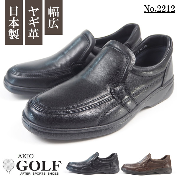 AKIO GOLF アキオゴルフ コンフォートシューズ 革靴 2212 メンズ 3E 幅広 軽量設計 日本製 国産