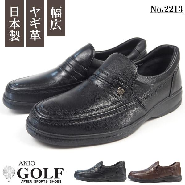 AKIO GOLF アキオゴルフ コンフォートシューズ 革靴 2213 メンズ メンズ 国産 4E 幅広 4E 軽量設計 日本製 国産, パーティードレス通販 GIRL:f1531666 --- officewill.xsrv.jp