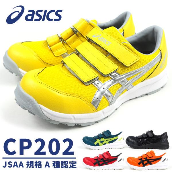アシックス asics 安全作業靴 プロテクティブスニーカー ウィンジョブ CP202 FCP202 メンズ レディース JSAA規格A種認定品 樹脂先芯 耐油底 一般作業靴 短靴 ベルクロ マジックテープ 3E
